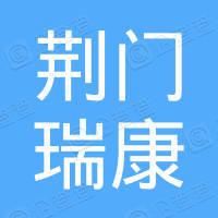 荆门瑞康新材料有限公司