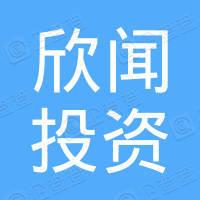 四川欣闻投资有限责任公司