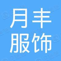 武汉月丰服饰有限公司