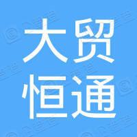 陕西大贸恒通实业有限公司