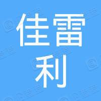 武汉佳雷利网络科技有限公司