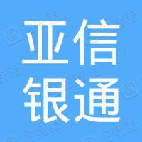武汉亚信银通科技有限公司