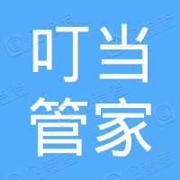 武汉市叮当管家网络科技有限公司