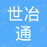 武汉世冶通装饰工程有限公司