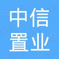 中信置业投资控股有限公司