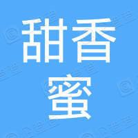 潜江市甜香蜜果蔬种植专业合作社