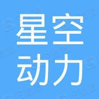 武汉星空动力照明科技有限公司