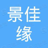 武汉市景佳缘电子商务有限公司