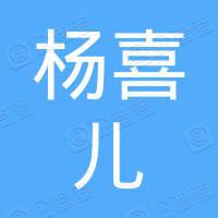 广州杨喜儿贸易商行