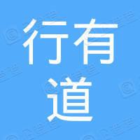 汉中行有道商贸有限公司