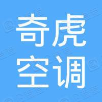 山东奇虎空调设备集团有限公司