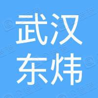 武汉市东炜信息咨询有限公司