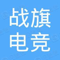 杭州战旗电竞网络科技有限公司
