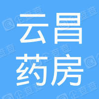 咸丰县云昌大药房