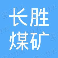 广安市广安区小井乡长胜煤矿(普通合伙)