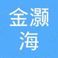 武汉金灏海科技有限公司