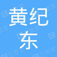 单县黄纪东清洁煤厂