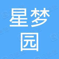 安徽星梦园科技发展有限公司