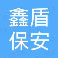 广东电白县鑫盾保安制品有限公司