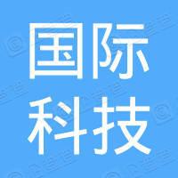 北京国际科技服务中心有限公司