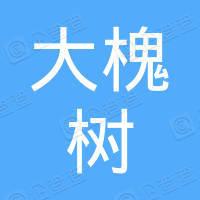 新乡市红旗区大槐树烤肉店