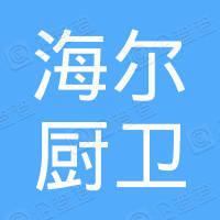 郸城县海尔厨卫售后服务站