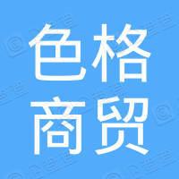 广州色格商贸有限公司