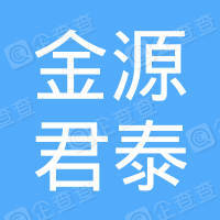 北京金源君泰投资有限公司