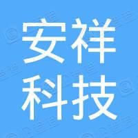 昭平县安祥科技有限公司