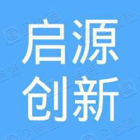深圳市启源创新科技有限公司