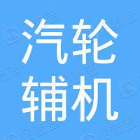 杭州汽轮辅机有限公司