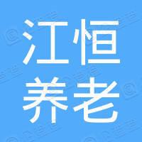 重庆江恒养老服务有限公司