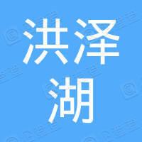 江苏洪泽湖大闸蟹产业有限公司