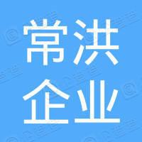 上海常洪企业发展有限公司