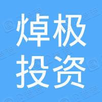 上海焯极投资管理有限公司