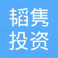 上海韬隽投资管理中心(有限合伙)
