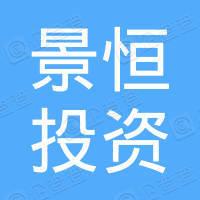 上海景恒投资管理有限公司