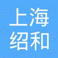上海绍和餐饮管理有限公司