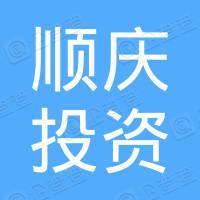 广西顺庆投资有限公司