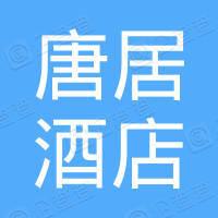 吉林省唐居酒店有限公司