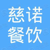 上海慈诺餐饮管理有限公司