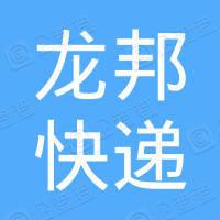 吉林省龙邦快递有限公司