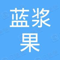 南京游子山蓝浆果科技开发有限公司