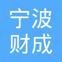 宁波市海曙高桥财成车辆证件代办店