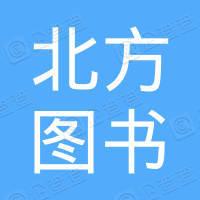 阜新北方图书城有限公司