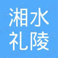 深圳市湘水礼陵餐饮连锁有限公司