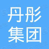 云南丹彤集团建设开发有限公司