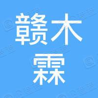 江西赣木霖油茶发展有限公司