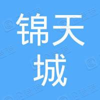 贵州锦天城房地产开发有限公司