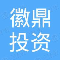 上海徽鼎投资有限公司
